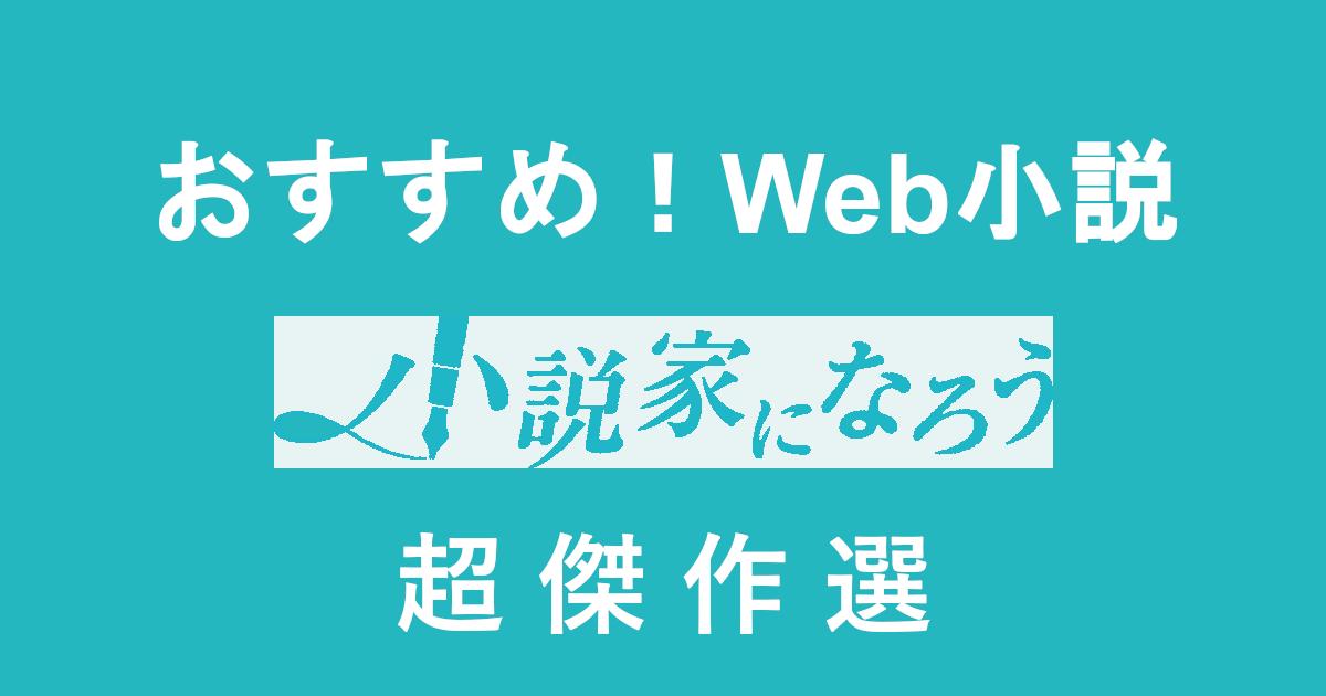 おすすめWeb小説