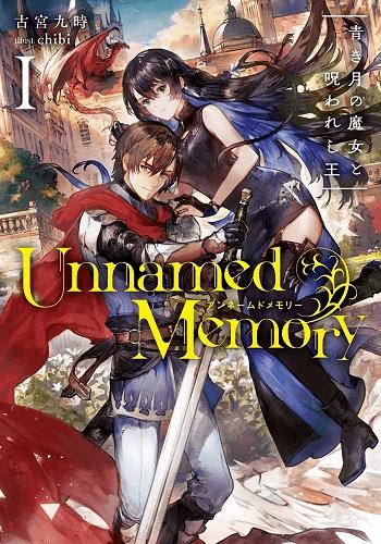UnnamedMmory